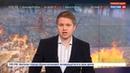 Новости на Россия 24 • На Дальнем Востоке огнем охвачены 40 тысяч гектаров