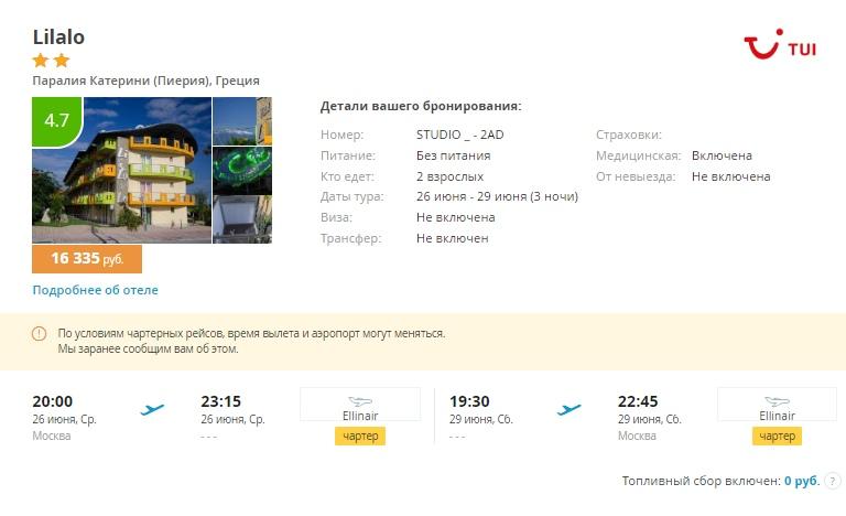 Туры из Москвы в Грецию на 3 ночи всего от 8200₽/чел, вылет 26 июня