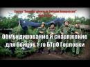 Обмундирование и снаряжение для бойцов 1-го БТрО Горловки. Июль 2018