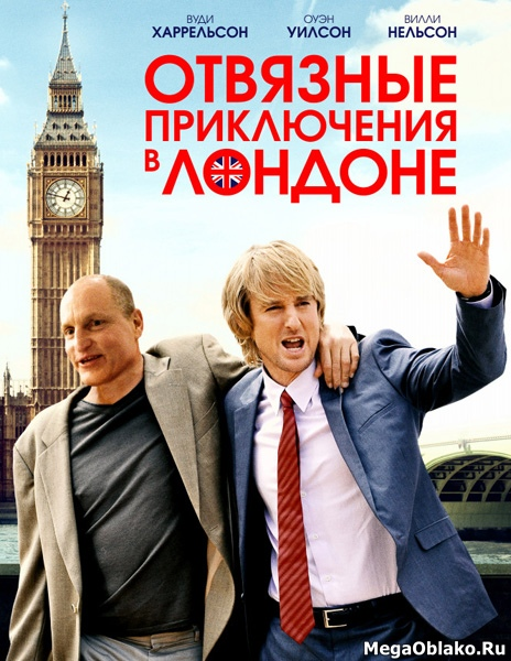 Отвязные приключения в Лондоне / Lost in London (2017/WEB-DL/WEB-DLRip)