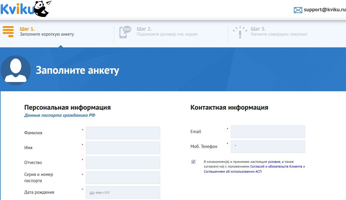 kviku.ru официальный сайт активировать карту 2019 года