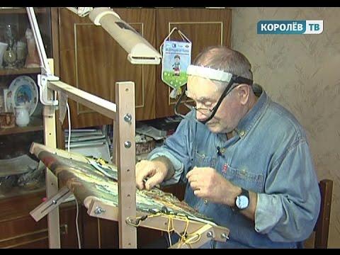 Пострадавший из-за врачебной ошибки королёвский пенсионер стал вышивать гобелены