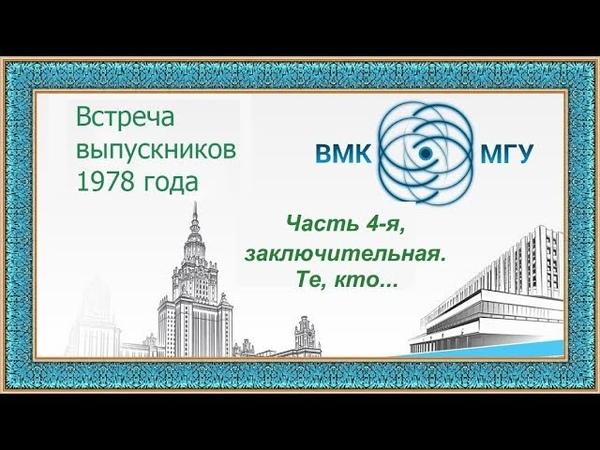 Встреча выпускников 1978 года факультета ВМК МГУ - Часть четвертая