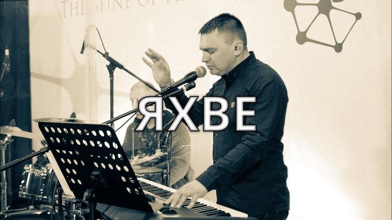 Яхве - Сергей Барта