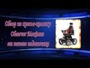 Обзор на кресло коляску Observer Maximus от нашего подписчика