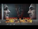 Шакро и Таро Битва авторитетов Линия защиты