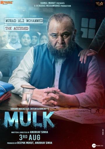 Страна (Mulk) 2018 смотреть онлайн