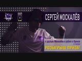 Сергей Москалёв: о друзьях Москалёва, работе в Кремле и любимом футболисте (РОЗЫГРЫШ ПРИЗА)