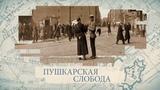 Малые родины большого Петербурга. Пушкарская слобода