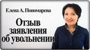 Работник имеет право передумать и не увольняться – Елена А. Пономарева