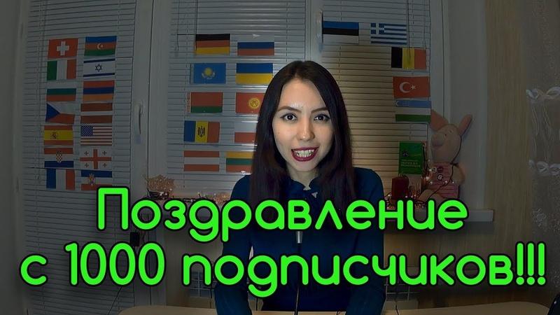 Поздравляю вас всех с первой 1000 подписчиков