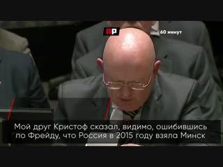 Постпред ФРГ в Совбезе обвинил Россию в «оккупации Минска» в 2015 году