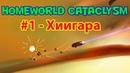Homeworld Cataclysm прохождение - 01 Хиигара