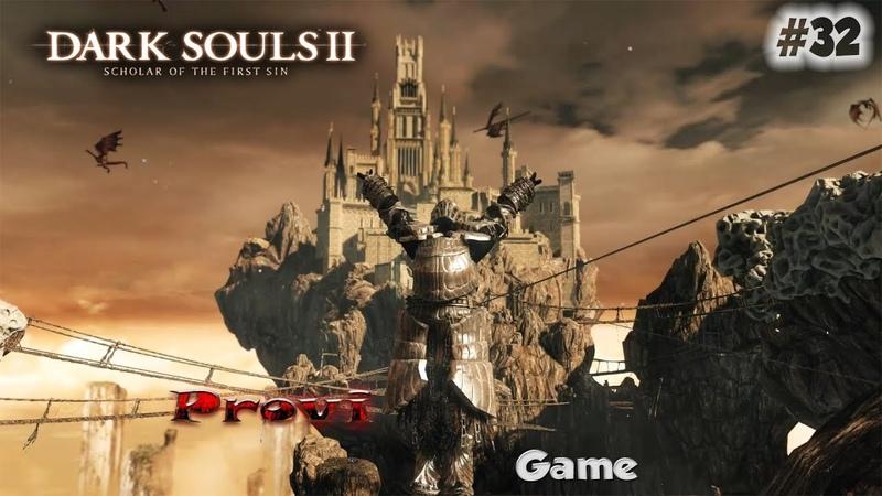 Dark Souls 2: Scholar Of The First Sin ► Драконий страж ►32