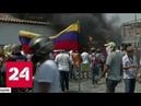 На границе Колумбии и Венесуэлы начались провокации - Россия 24