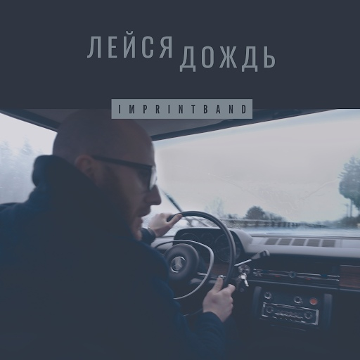 Imprintband альбом Лейся дождь