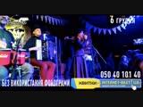 6.11 - Соня Сотник та гурт-и