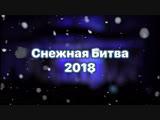 Снежная Битва 2018 | Тизер