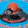 Покровск, Селидово, Горняк, Новогродовка
