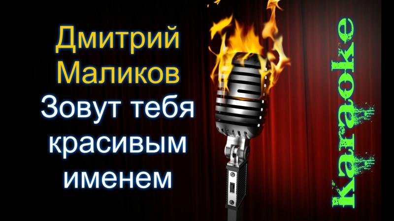 Дмитрий Маликов - Зовут тебя красивым именем ( караоке )