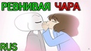 (undertale animation - мульт) РЕВНИВАЯ ЧАРА | Русский дубляж [RUS]