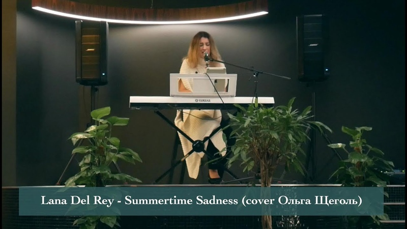 Lana Del Rey - Summertime Sadness (cover Ольга Щеголь)