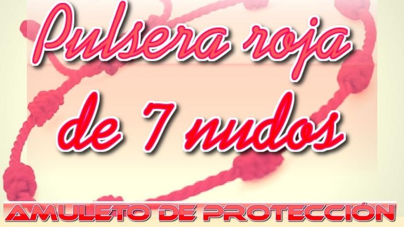 EL SIGNIFICADO DE LLEVAR UNA PULSERA ROJA DE 7 NUDOS EN TU MANO IZQUIERDA!