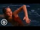 Синхронное плавание. Елена Худякова и ДСО Труд (1985)