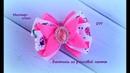 Бантики из репсовой ленты школьный вариант Канзаши МК Hand мade DIY Kanzashi