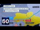 Украина на грани газового бунта 60 минут от 13 11 18