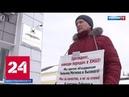 Жители Югры могут остаться без медицинской помощи - Россия 24