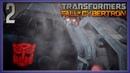 Прохождение ◄ TRANSFORMERS: Fall of Cybertron ► Глава II. Оборона Ковчега.
