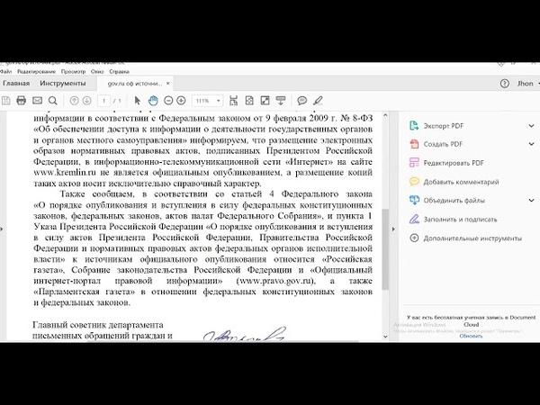 Конституция СССР 1977 года действует без изменений! ОФИЦИАЛЬНОЕ ПОДТВЕРЖДЕНИЕ!