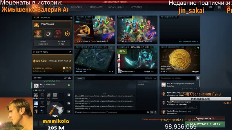Road to 100 millions Net Worth (Achievements DotaBUFF) :-)