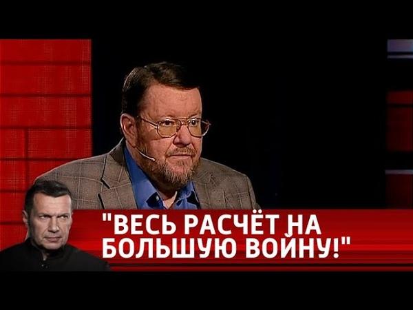 Евгений Сатановский. Откровенное интервью. Вечер с Владимиром Соловьевым от 29.01.19