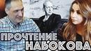 Прочтение Набокова Интервью с Андреем Бабиковым розыгрыш книги