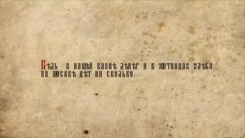 Русские цари - Михаил Федорович.