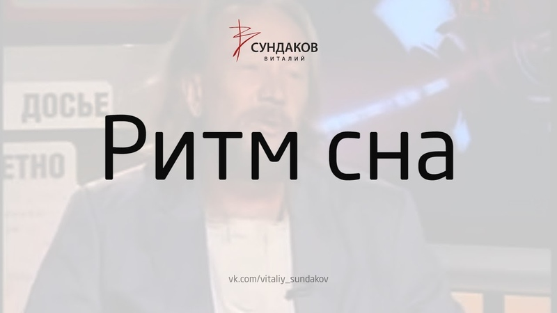 Ритм сна - Виталий Сундаков
