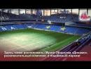 Как изменился стадион Динамо