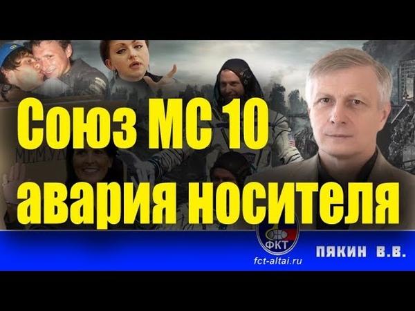 Союз МС 10 почему произошла авария носителя? Валерий Пякин