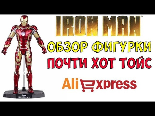 Обзор Фигурки Железный Человек Алиэкспресс ● Review Iron Man Aliexpress