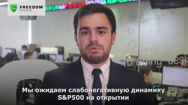 Артем Чибирев, инвестиционный консультант ИК Фридом Финанс, комментирует ситуацию на рынке