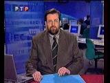 Вести (РТР, 29.01.2000) Фрагмент