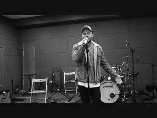 Влад Соколовский - Гораздо важней (live видео с репетиции)