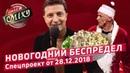 Новогодний Беспредел - Спецпроект Лиги Смеха Полный выпуск 28.12.2018