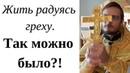 А что,так можно было?! Жить блудно,грешно и покаяться в грехах в старости!