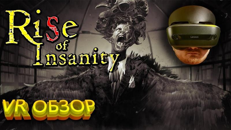 VR обзор - Rise of Insanity (психологический хоррор)