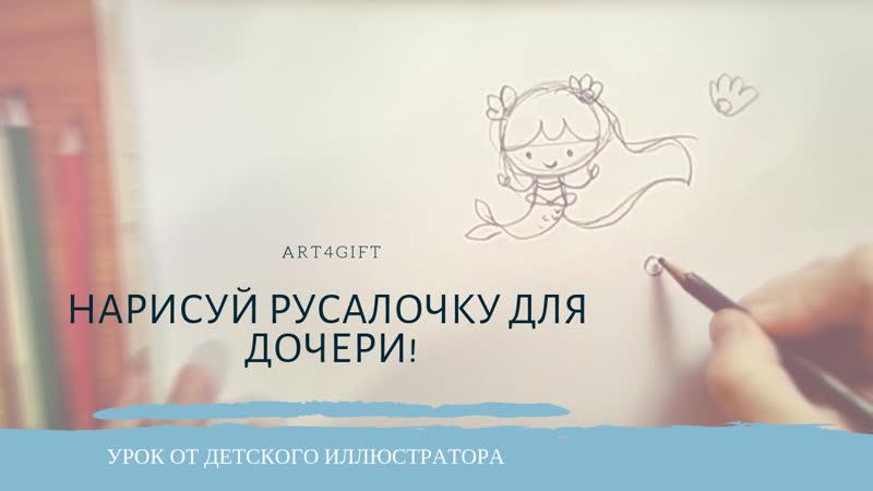 Как нарисовать русалочку для дочери)