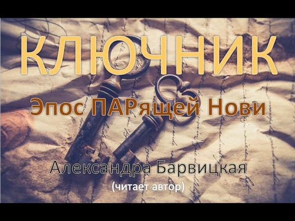 КЛЮЧНИК Эпос ПАРящей Нови Александра Барвицкая