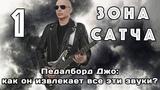 Зона Сатча (ч.1) Джо Сатриани про свой педалборд и как из него извлекать фирменные звуки